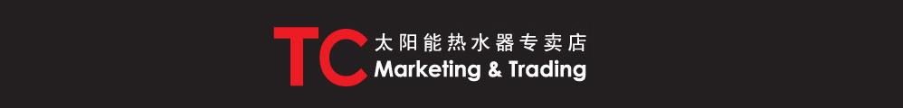 TC Marketing & Trading