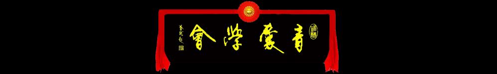 Green Legends Fengshui