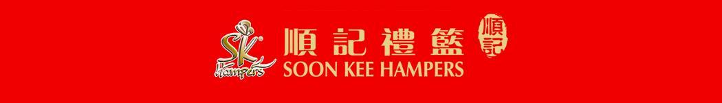 Soon Kee Hampers 顺记礼篮专卖店