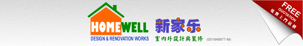 Homewell Design & Renovation Works