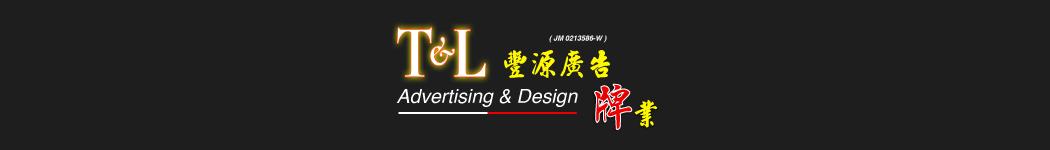 T & L Advertising & Design