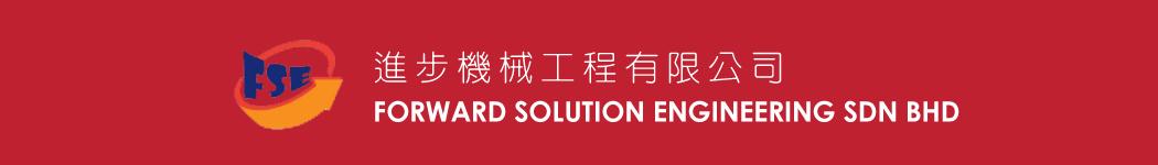 Forward Solution Engineering Sdn Bhd