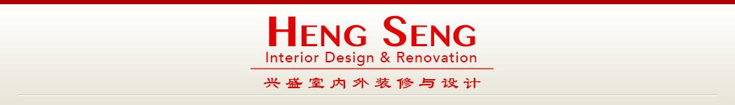 Heng Seng Interior Design & Renovation