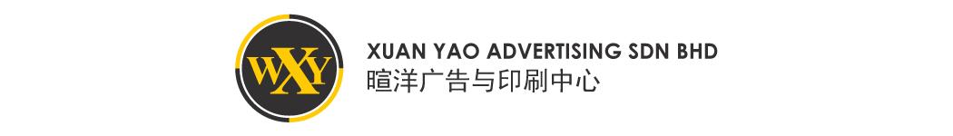 Xuan Yao Advertising
