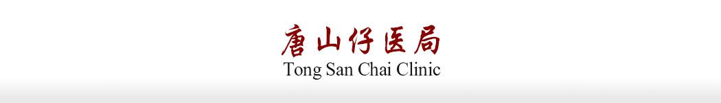 Tong San Chai Clinic