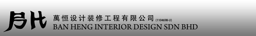 Ban Heng Interior Design Sdn Bhd