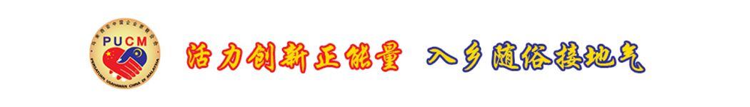 Persatuan Usahawan China Di Malaysia (PUCM)
