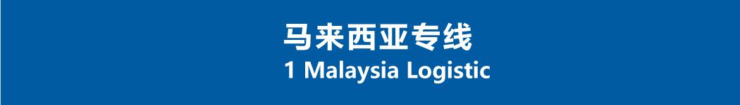 1Malaysia Logistics Sdn Bhd