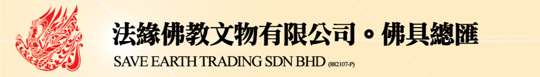 法緣佛教文物有限公司 Save Earth Trading Sdn Bhd