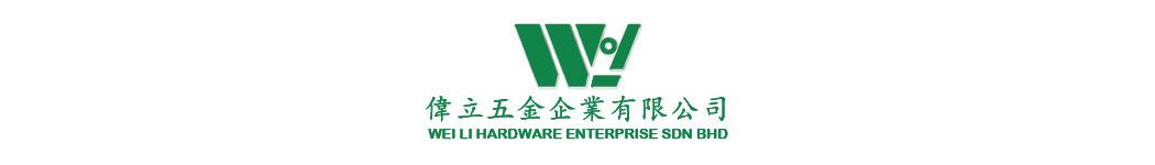 Wei Li Hardware Enterprise Sdn Bhd