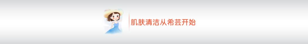 Syrinx-Jhuitan 希芸官方授权代理