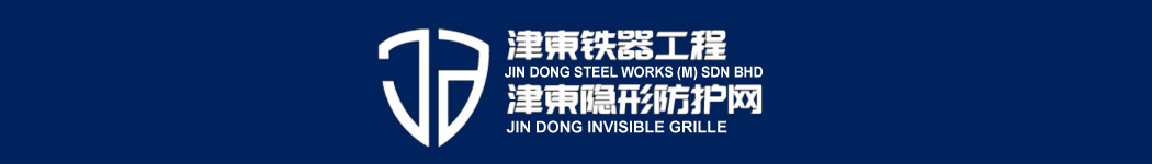 Jin Dong Invisible Grille & Jin Dong Steel Works (M) Sdn Bhd