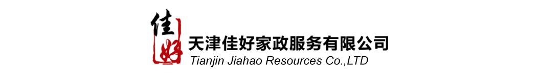 天津佳好企业管理咨询服务有限公司