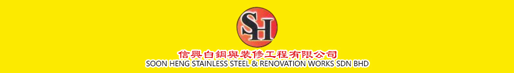 Soon Heng Stainless Steel & Renovation Works Sdn Bhd