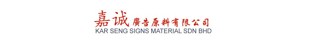 Kar Seng Signs Material Sdn Bhd