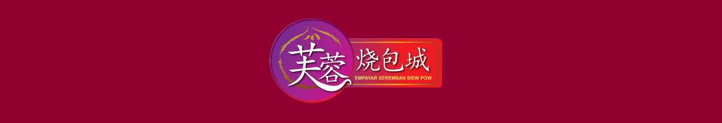 Empayar Seremban Siew Pow Sdn Bhd