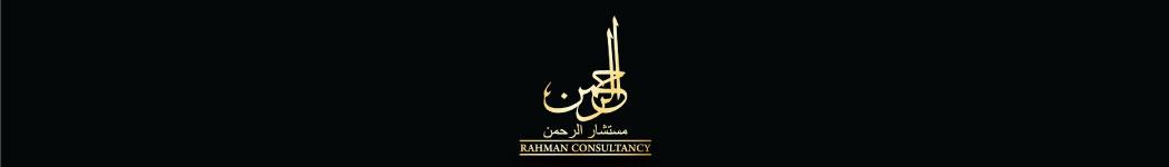 PUSAT RAWATAN ISLAM AR-RAHMAN