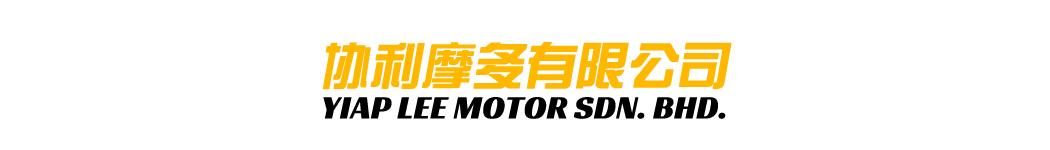 Yiap Lee Motor Sdn Bhd