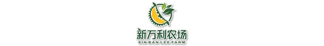 SIN BAN LEE FARM