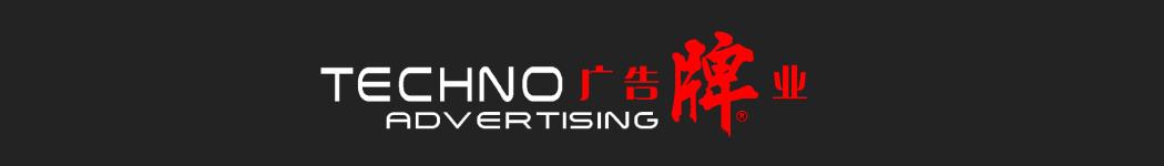 TECHNO ADVERTISING