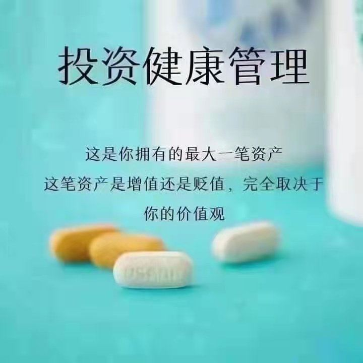 Ͷ�ʽ������� | health management
