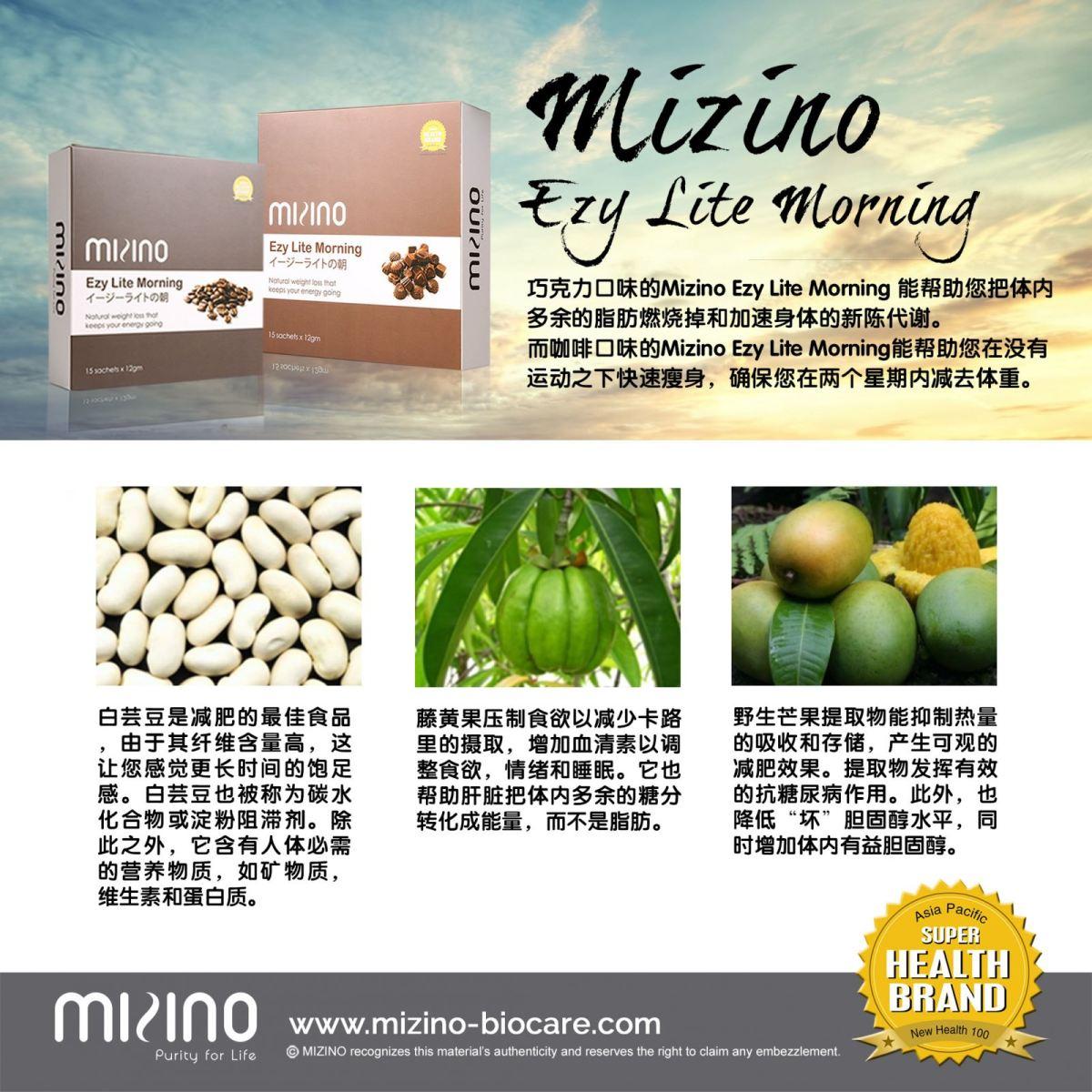 Mizino Ezy Lite Morning