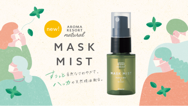 Make wearing a mask more enjoyable with Aroma Resort Natural Mask Mist!
