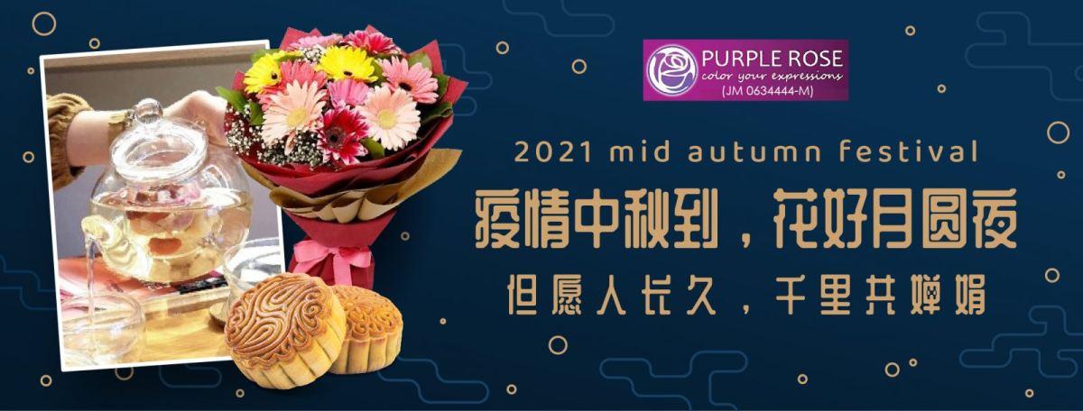 2021 Mid Autumn Festival | �������ﵽ��������Բҹ����Ը�˳��ã�ǧ�ﹲ濾�~