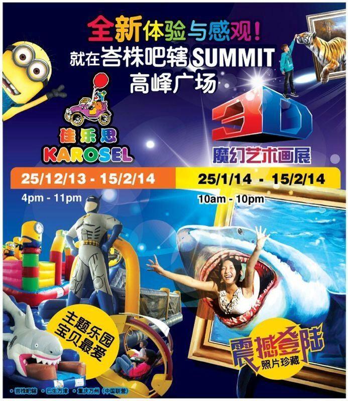 Batu Pahat Summit - 全新体验与感观!