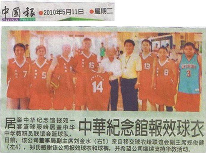 11052010 中国报