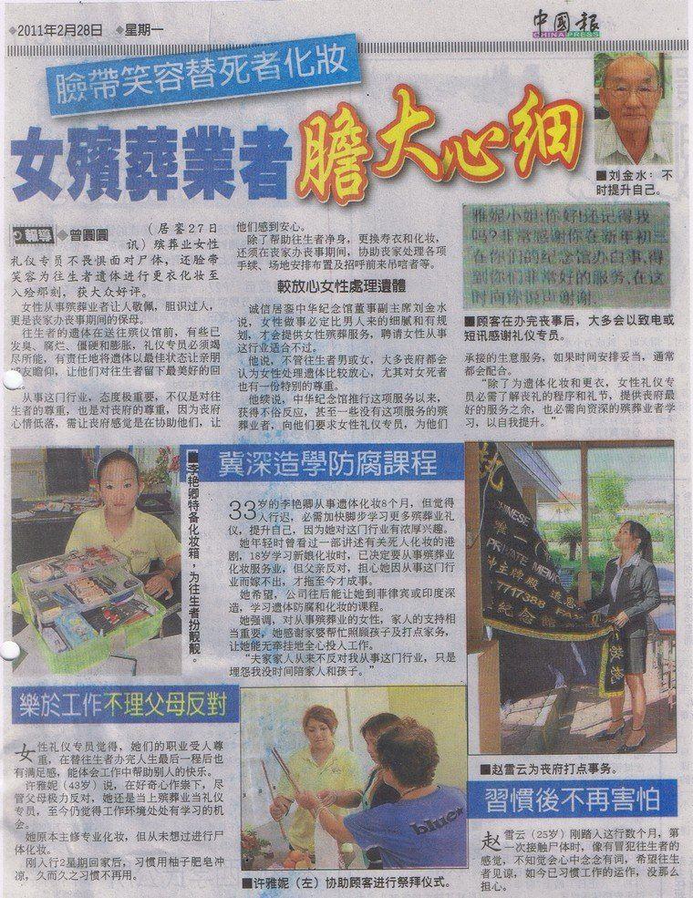 28022011 中国报