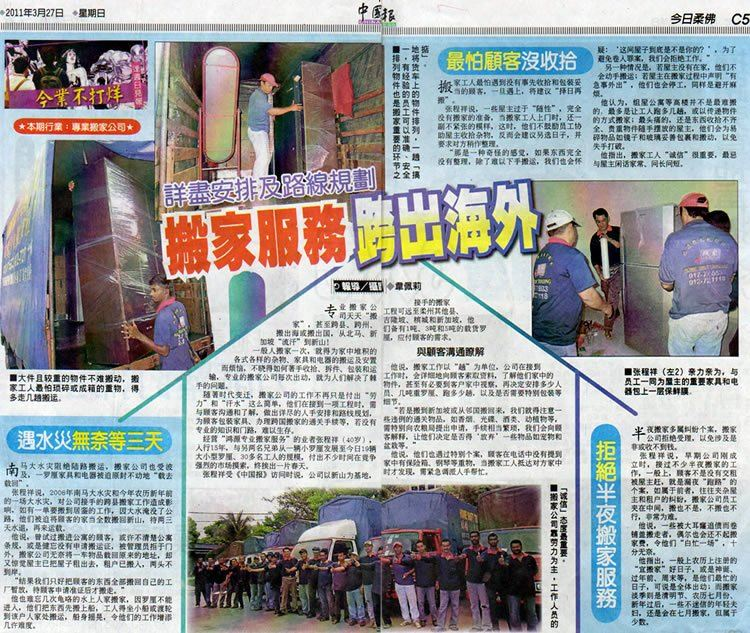 ChinaPress �������-2011��3��27��