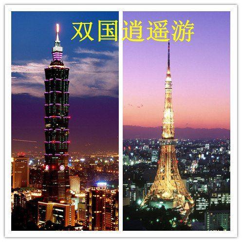 8天日本+台北游