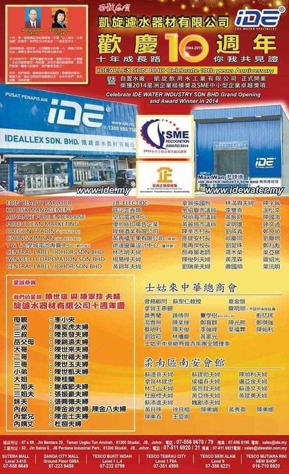(IDE)IDEALLEX 10th Years Advertisement at China Press 25th Jan 2015