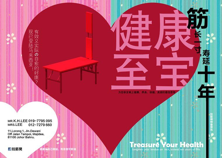 Treasure your health ½¡¿µÖÁ±¦