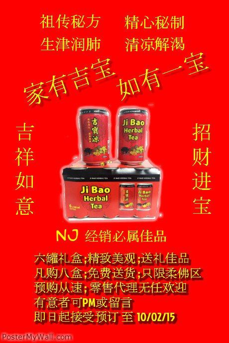 JI BAO HERBAL TEA NEW YEAR PACK