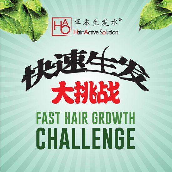 Fast Hair Growth Challenge ��������������ս��