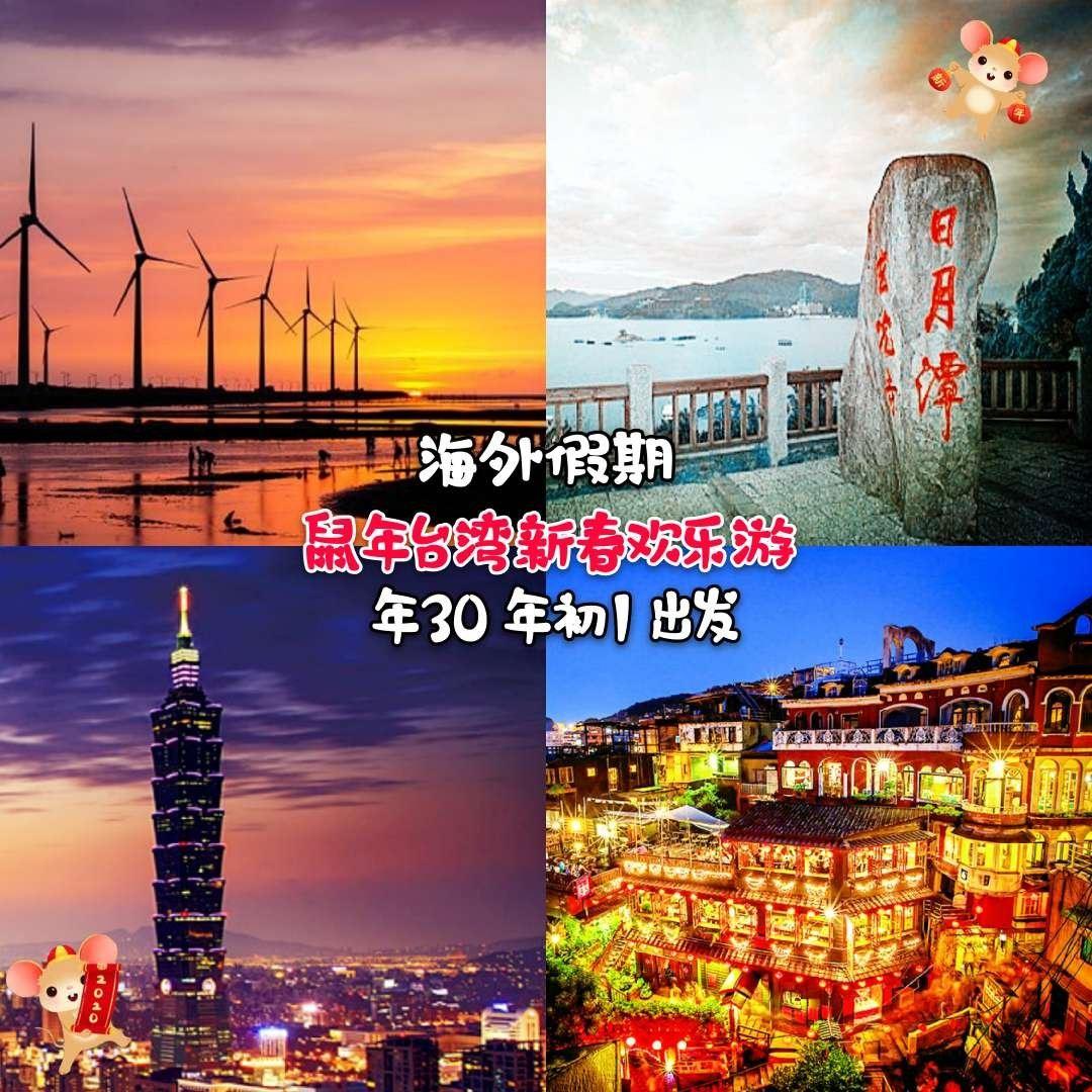 海外假期  鼠年台湾新春欢乐游 年30 年初1 出发