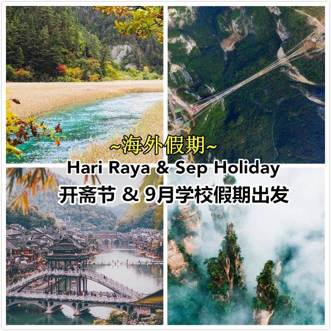 海外假期~HARI RAYA & SEP LONG HOLIDAY 2020