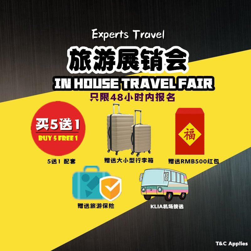 海外假期~INHOUSE TRAVEL FAIR 旅游展销会~ SUPER DEALS 48 HOURS ! 只限48小时报名
