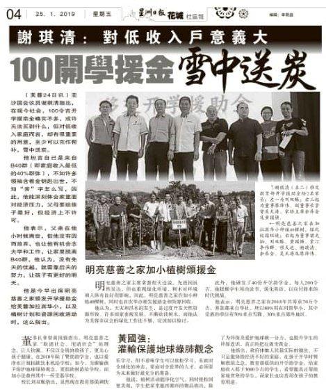 📰🗞 P.A.S.S. in newspaper ~ 24.01.2019 Study Aid and Plant A Tree at SJKC Kelpin, Seremban
