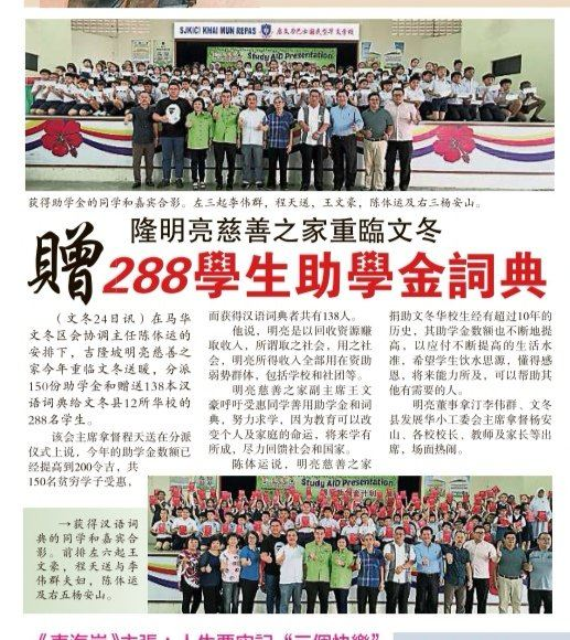22.09.2019 Study Aid to Needy Pupils in Bentong Area