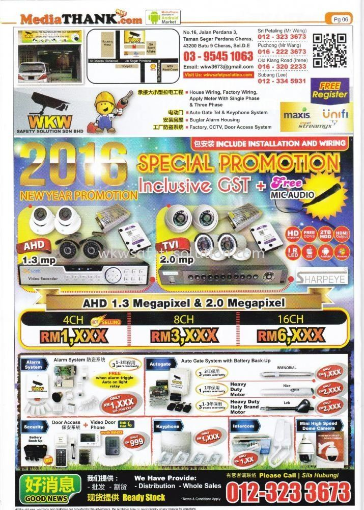 2016 Special Promotion