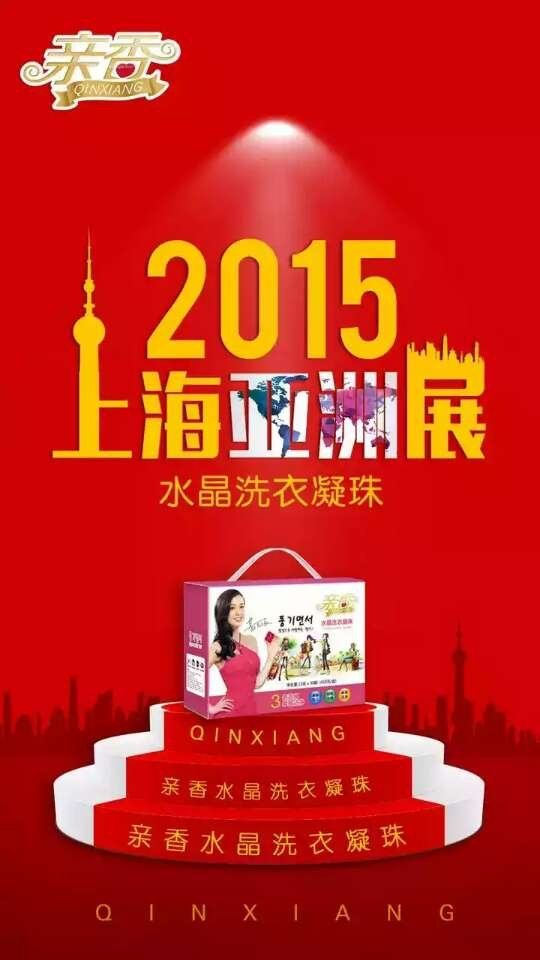 SHANGHAI BEAUTY FAIR (24-26 NOV 2015)