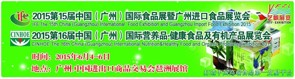 IFE The 15th China (GuangZhou) International Food Exhibition and GuangZhou Import Food Exhibition 20