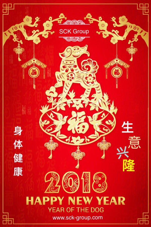 HAPPY CHINESE NEW YEAR !