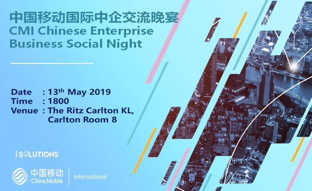 PUCM受邀出席会员企业中国移动中企交流晚宴PUCM invited for CMI Business Social Night
