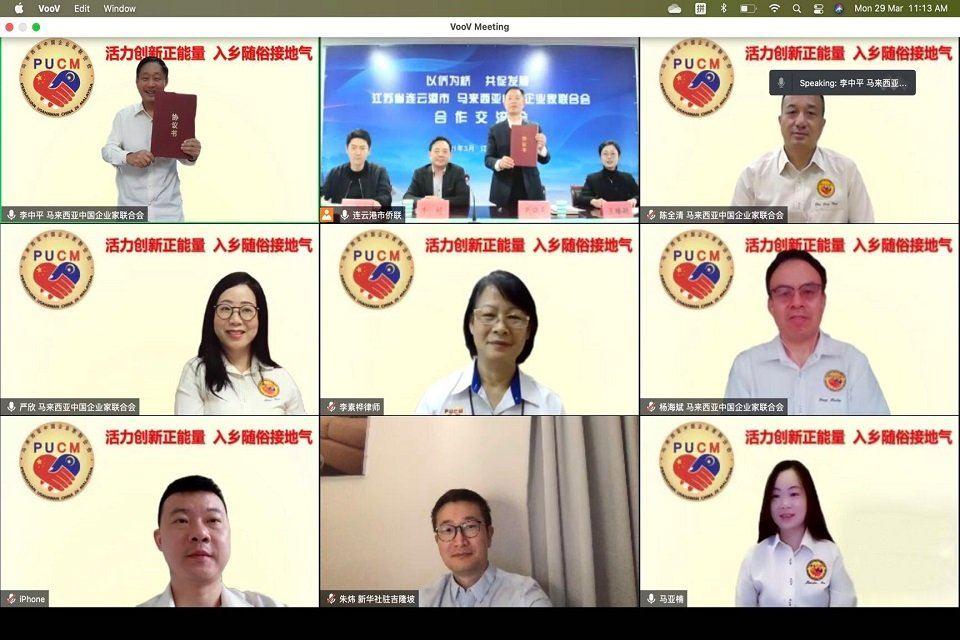 马来西亚中国企业家联合会签约江苏省连云港市 携手促进双边经贸投资合作