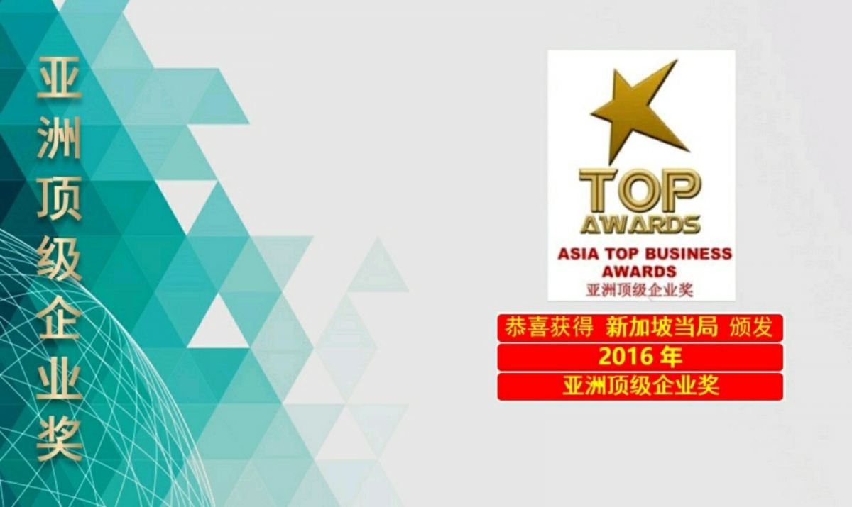 2016 Top Business Award by Singapore Authorities