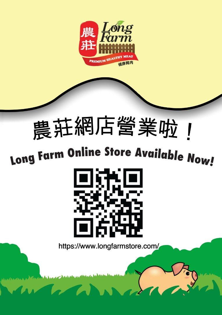 LONG FARM ONLINE STORE AVAILABLE NOW!